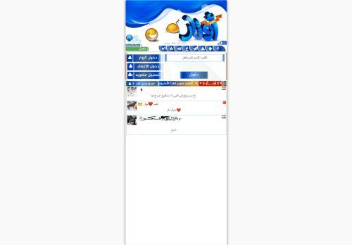 لقطة شاشة لموقع شات اوتار للجوال | دردشة اوتار الخليج| شات اوتار للجوال | دردشه اوتار للجوال| بتاريخ 08/08/2020 بواسطة دليل مواقع تبادل بالمجان