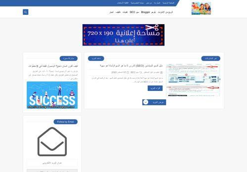 لقطة شاشة لموقع تعليم من أجل المستقبل بتاريخ 08/08/2020 بواسطة دليل مواقع تبادل بالمجان