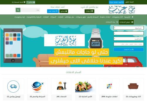 لقطة شاشة لموقع س عرب بتاريخ 08/08/2020 بواسطة دليل مواقع تبادل بالمجان