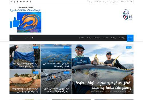لقطة شاشة لموقع اسماك العرب بتاريخ 08/08/2020 بواسطة دليل مواقع تبادل بالمجان