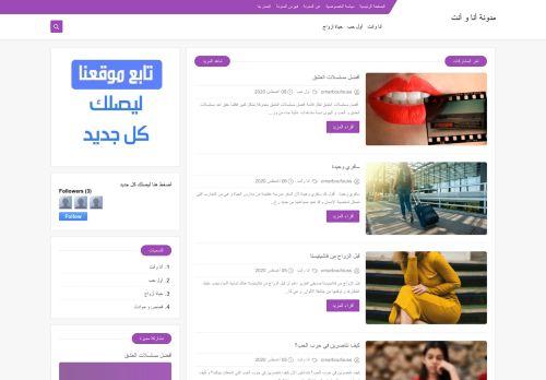 لقطة شاشة لموقع مدونة أنا و أنت بتاريخ 08/08/2020 بواسطة دليل مواقع تبادل بالمجان