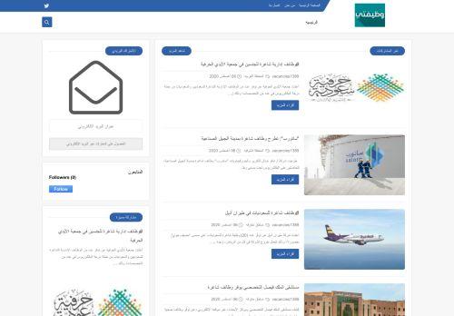 لقطة شاشة لموقع وظيفتي بتاريخ 08/08/2020 بواسطة دليل مواقع تبادل بالمجان