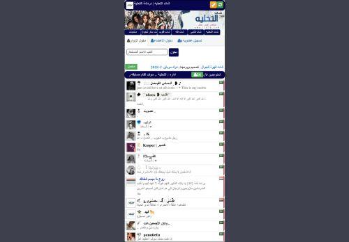 لقطة شاشة لموقع شات الرياض للجوال | شات الرياض الكتابي | دردشه الرياض | شات بنات الرياض بتاريخ 08/08/2020 بواسطة دليل مواقع تبادل بالمجان
