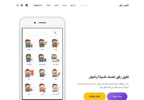 لقطة شاشة لموقع شركة تنظيف رفيق الامارات بتاريخ 08/08/2020 بواسطة دليل مواقع تبادل بالمجان