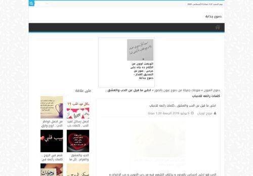 لقطة شاشة لموقع دموع جذابة بتاريخ 08/08/2020 بواسطة دليل مواقع تبادل بالمجان