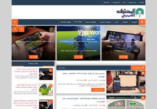 لقطة شاشة لموقع مدونة المحترف العربي بتاريخ 08/08/2020 بواسطة دليل مواقع تبادل بالمجان