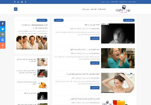 لقطة شاشة لموقع مدونة نور الطبية بتاريخ 08/08/2020 بواسطة دليل مواقع تبادل بالمجان