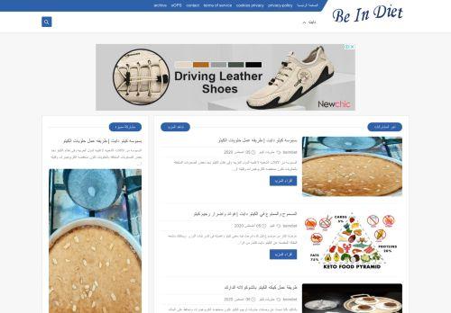 لقطة شاشة لموقع بين دايت بتاريخ 08/08/2020 بواسطة دليل مواقع تبادل بالمجان