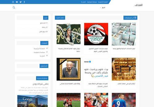 لقطة شاشة لموقع الهدف بتاريخ 08/08/2020 بواسطة دليل مواقع تبادل بالمجان
