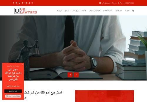 لقطة شاشة لموقع استرداد اموال الفوركس بتاريخ 08/08/2020 بواسطة دليل مواقع تبادل بالمجان