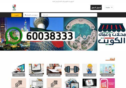 لقطة شاشة لموقع دليل الكويت بتاريخ 08/08/2020 بواسطة دليل مواقع تبادل بالمجان