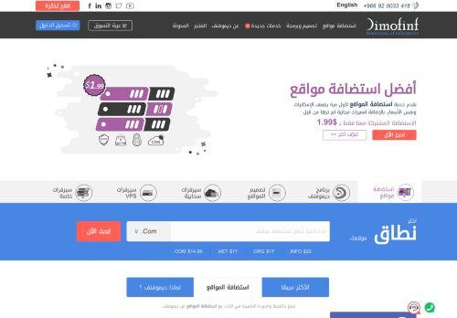 لقطة شاشة لموقع ديموفنف بتاريخ 08/08/2020 بواسطة دليل مواقع تبادل بالمجان