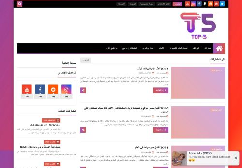 لقطة شاشة لموقع TOP-5 بتاريخ 08/08/2020 بواسطة دليل مواقع تبادل بالمجان