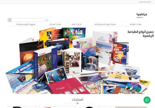لقطة شاشة لموقع مطابع الرياض | جميع خدمات الطباعة الرقمية بتاريخ 08/08/2020 بواسطة دليل مواقع تبادل بالمجان