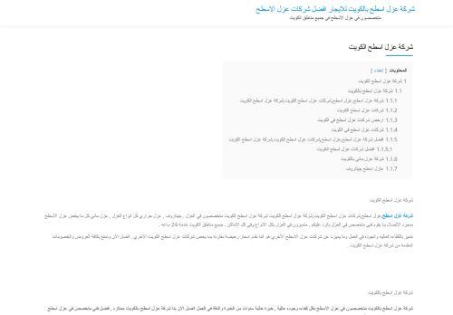 لقطة شاشة لموقع شركة عزل اسطح الكويت بتاريخ 08/08/2020 بواسطة دليل مواقع تبادل بالمجان