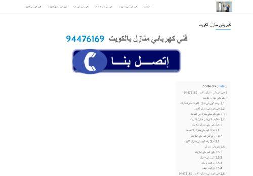 لقطة شاشة لموقع كهربائي منازل بتاريخ 08/08/2020 بواسطة دليل مواقع تبادل بالمجان