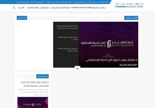 لقطة شاشة لموقع بيراميدز بيزنس تاور  PYRAMIDS BUSINESS TOWER بتاريخ 08/08/2020 بواسطة دليل مواقع تبادل بالمجان