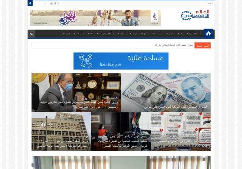 لقطة شاشة لموقع العالم الاقتصادي بتاريخ 08/08/2020 بواسطة دليل مواقع تبادل بالمجان
