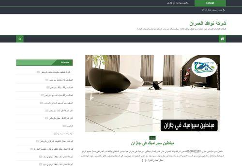 لقطة شاشة لموقع نوافذ العمران بتاريخ 08/08/2020 بواسطة دليل مواقع تبادل بالمجان