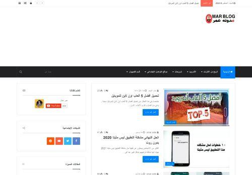 لقطة شاشة لموقع مدونة عمر بتاريخ 08/08/2020 بواسطة دليل مواقع تبادل بالمجان