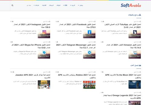 لقطة شاشة لموقع سوفت أرابيا بتاريخ 08/08/2020 بواسطة دليل مواقع تبادل بالمجان
