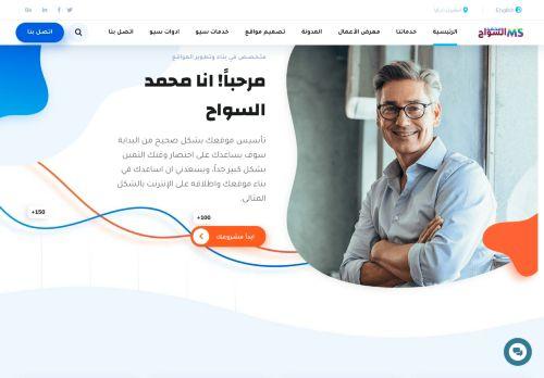 لقطة شاشة لموقع محمد السواح بتاريخ 08/08/2020 بواسطة دليل مواقع تبادل بالمجان