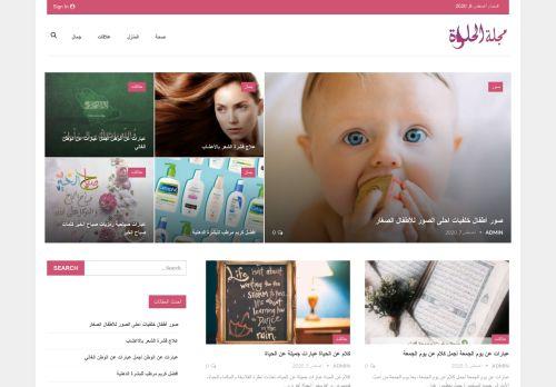 لقطة شاشة لموقع مجلة الحلوة بتاريخ 08/08/2020 بواسطة دليل مواقع تبادل بالمجان