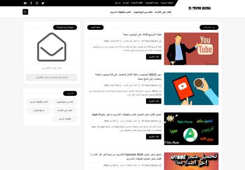 لقطة شاشة لموقع El Tekno Basha بتاريخ 10/08/2020 بواسطة دليل مواقع تبادل بالمجان