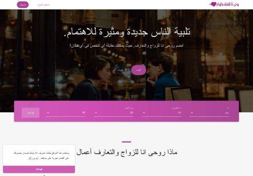 لقطة شاشة لموقع موقع روحى انا للزواج بتاريخ 10/08/2020 بواسطة دليل مواقع تبادل بالمجان