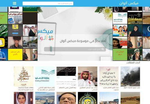 لقطة شاشة لموقع ميكس ألوان بتاريخ 10/08/2020 بواسطة دليل مواقع تبادل بالمجان
