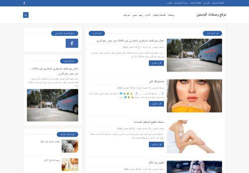 لقطة شاشة لموقع موقع وصفات الياسمين بتاريخ 11/08/2020 بواسطة دليل مواقع تبادل بالمجان