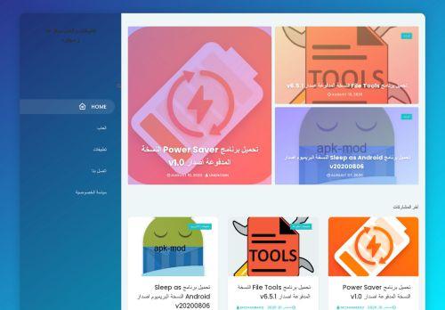 لقطة شاشة لموقع تطبيقات والعاب مدفوعة و مهكره بتاريخ 14/08/2020 بواسطة دليل مواقع تبادل بالمجان