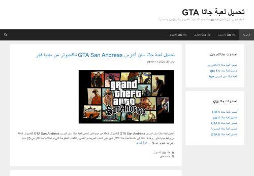 لقطة شاشة لموقع تحميل لعبة جاتا GTA بتاريخ 14/08/2020 بواسطة دليل مواقع تبادل بالمجان
