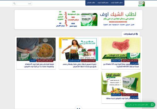 لقطة شاشة لموقع edshakeoff بتاريخ 14/08/2020 بواسطة دليل مواقع تبادل بالمجان