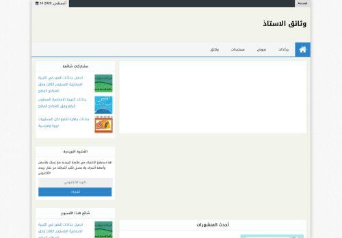 لقطة شاشة لموقع profdocuments بتاريخ 14/08/2020 بواسطة دليل مواقع تبادل بالمجان