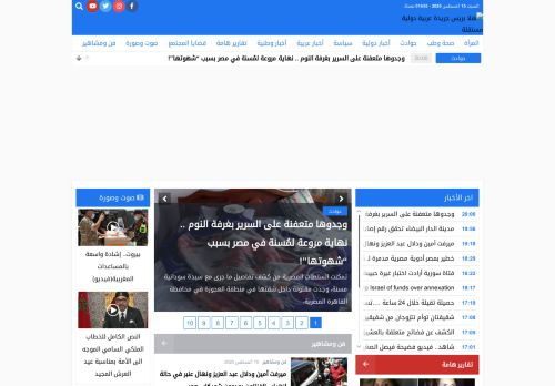 لقطة شاشة لموقع هلا بريس بتاريخ 15/08/2020 بواسطة دليل مواقع تبادل بالمجان