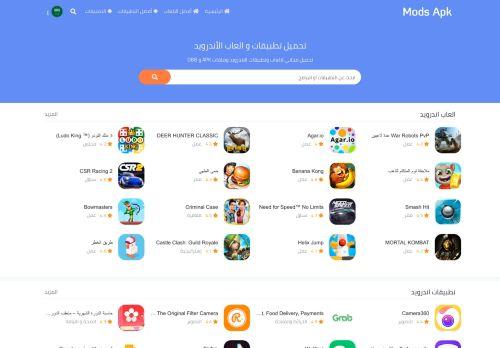 لقطة شاشة لموقع تحميل تطبيقات اندرويد بتاريخ 16/08/2020 بواسطة دليل مواقع تبادل بالمجان