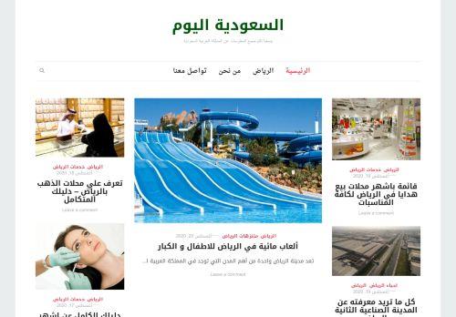 لقطة شاشة لموقع موقع السعودية اليوم بتاريخ 20/08/2020 بواسطة دليل مواقع تبادل بالمجان