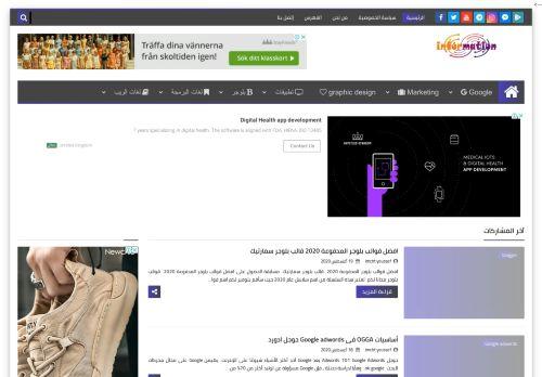 لقطة شاشة لموقع لا نهاية للمعلومات بتاريخ 20/08/2020 بواسطة دليل مواقع تبادل بالمجان