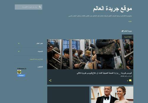 لقطة شاشة لموقع جريدة العالم بتاريخ 20/08/2020 بواسطة دليل مواقع تبادل بالمجان