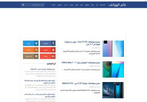 لقطة شاشة لموقع عالم الهواتف بتاريخ 21/08/2020 بواسطة دليل مواقع تبادل بالمجان