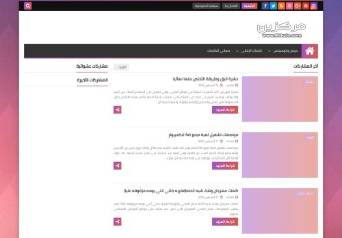 لقطة شاشة لموقع موقع مركزين بتاريخ 21/08/2020 بواسطة دليل مواقع تبادل بالمجان