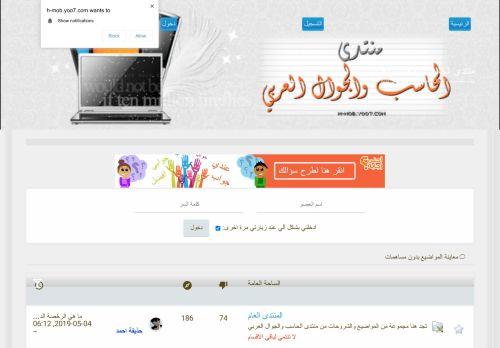 لقطة شاشة لموقع منتدى الحاسب والجوال العربي بتاريخ 26/08/2020 بواسطة دليل مواقع تبادل بالمجان