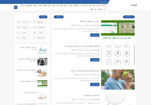 لقطة شاشة لموقع المبعوث بتاريخ 26/08/2020 بواسطة دليل مواقع تبادل بالمجان