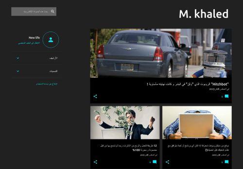لقطة شاشة لموقع Blogger M khaled بتاريخ 30/08/2020 بواسطة دليل مواقع تبادل بالمجان