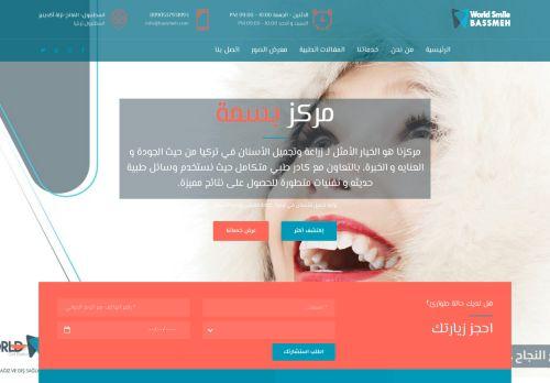 لقطة شاشة لموقع مركز بسمة الدولي لطب الأسنان تركيا بتاريخ 30/08/2020 بواسطة دليل مواقع تبادل بالمجان