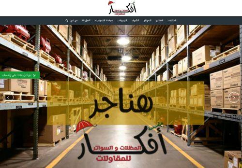 لقطة شاشة لموقع مؤسسة افكار للخدمات بتاريخ 30/08/2020 بواسطة دليل مواقع تبادل بالمجان