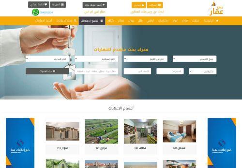 لقطة شاشة لموقع aqar-sms بتاريخ 02/09/2020 بواسطة دليل مواقع تبادل بالمجان