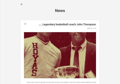 لقطة شاشة لموقع News بتاريخ 02/09/2020 بواسطة دليل مواقع تبادل بالمجان