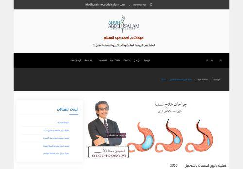 لقطة شاشة لموقع اسعار عملية بالون المعدة في مصر بتاريخ 02/09/2020 بواسطة دليل مواقع تبادل بالمجان